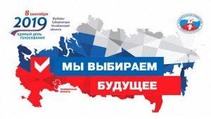 Выборы 2019. Как проходит Единый день голосования на Южном Урале