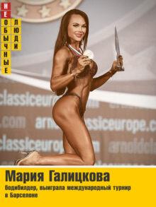 Мария Галицкова