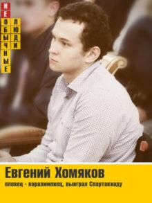 Евгений Хомяков