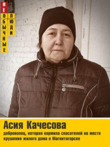 Асия Качесова