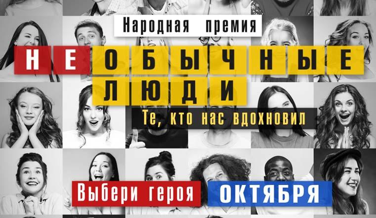 """""""НЕобычные люди 2020"""". Южноуральцы выбрали героя октября"""