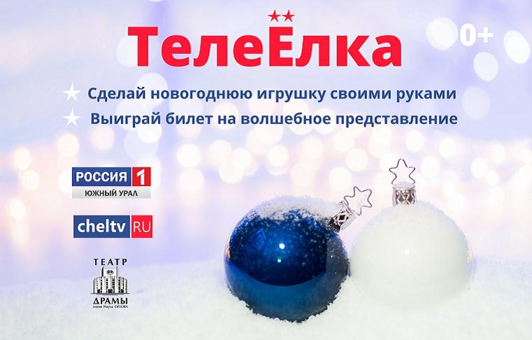 Игрушки детей украсят новогоднюю «ТелеЁлку» в Челябинске