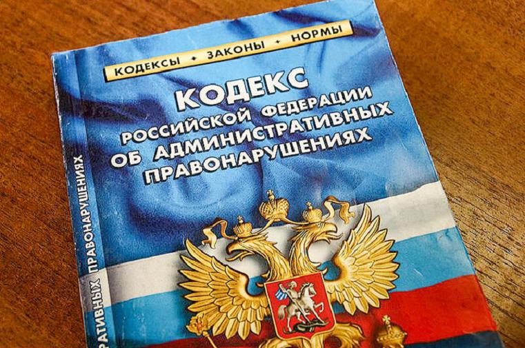 Штрафы вырастут в 5 раз. В России внесут поправки в административный кодекс