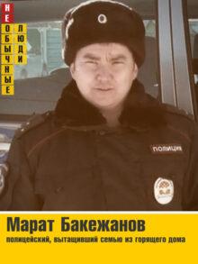Марат Бакежанов