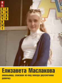 Елизавета Маслакова