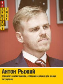 Антон Рыжий