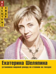 Екатерина Шеляпина