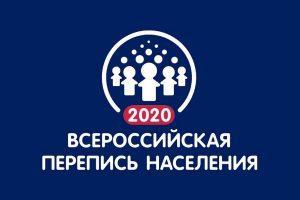 Интернет и планшеты. Южный Урал готовится к Всероссийской переписи населения