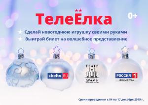 """Сделай авторскую игрушку. В Челябинске стартует новогодний проект """"ТелеЁлка"""""""