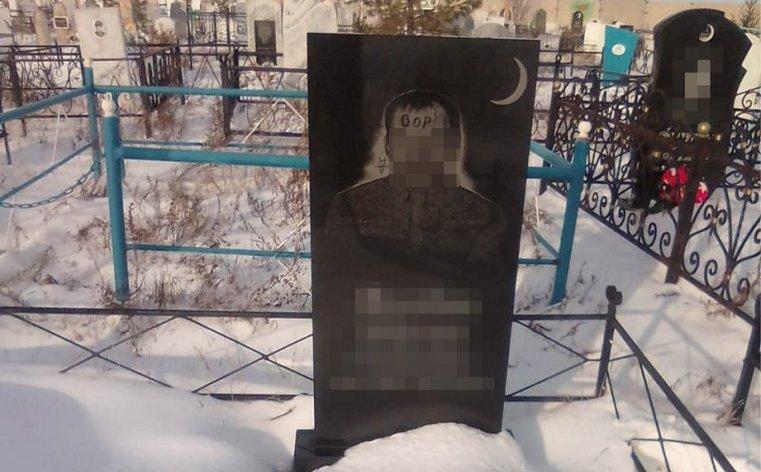 """Вандалы написали слово """"вор"""" на могиле в Челябинской области"""