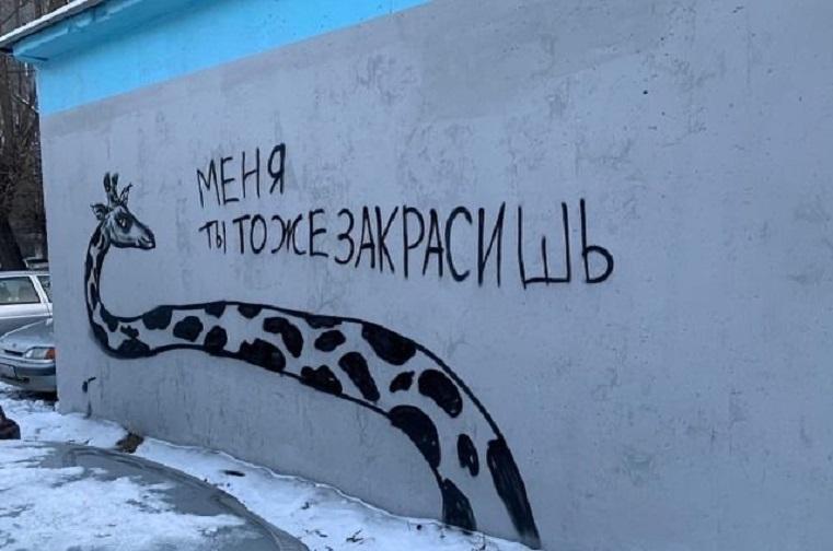 Рисуйте обратно! В одном из дворов Челябинска закрасили граффити
