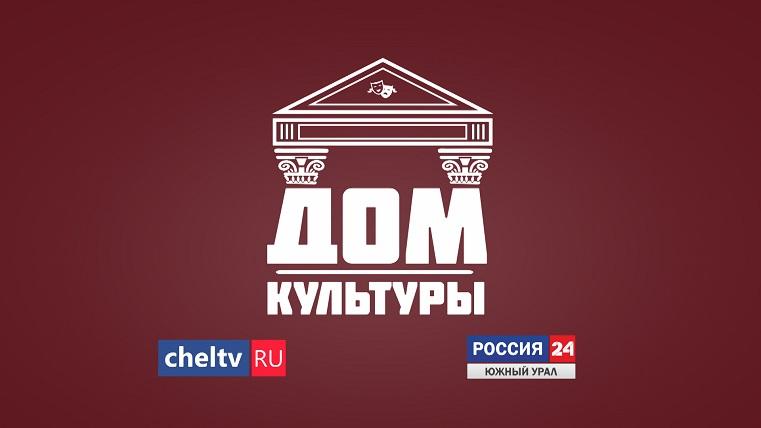 """""""Дом культуры"""". Выпуск от 19.12.20"""