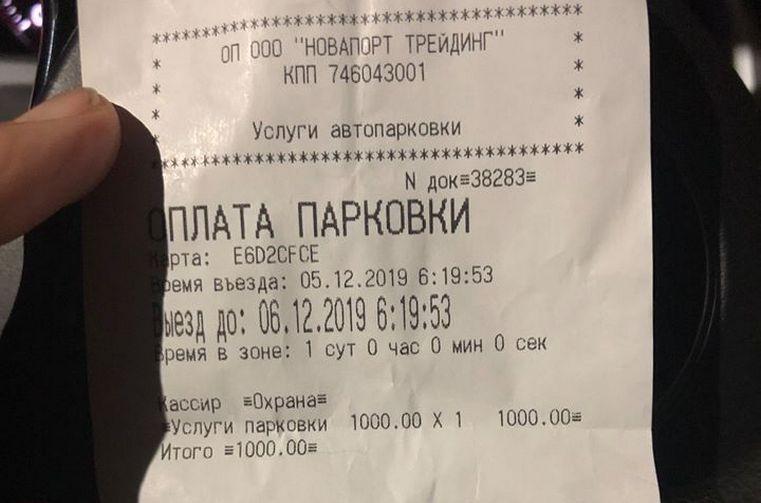 """Челябинца возмутили цены на парковке аэропорта """" Игорь Курчатов"""""""
