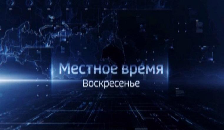 """""""Воскресенье"""". Выпуск от 25.04.21"""