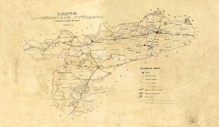 «Историческое сокровище». В Челябинске опубликуют секретные архивы