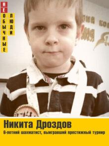 Никита Дроздов