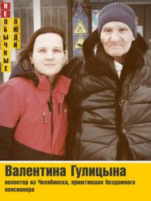 Валентина Гулицына