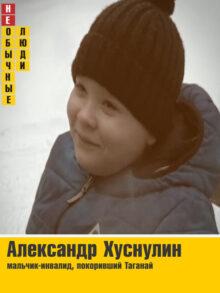 Александр Хуснулин