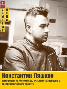Константин Ляшков