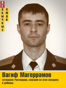 Вагиф Магеррамов