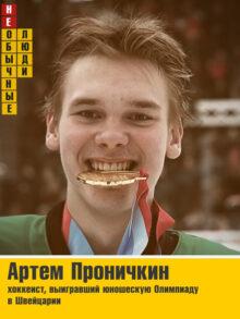 Артем Проничкин