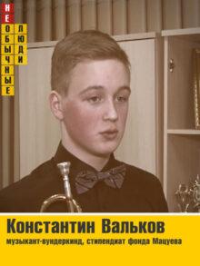 Константин Вальков
