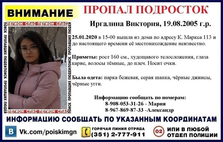 На Южном Урале ведут поиски девочки-подростка, которая пропала 25 января в Магнитогорске, сообщает cheltv.ru. Виктория ушла из дома по адресу Карла Маркса, 113 накануне