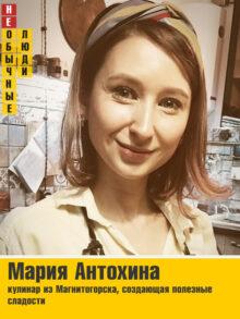 Мария Антохина