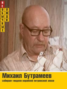 Михаил Бутрамеев