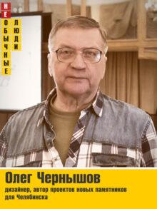 Олег Чернышев