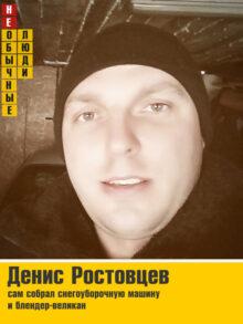 Денис Ростовцев