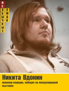 Никита Вдонин