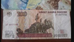 Купюра богатства. Счастливую банкноту продают в Челябинске за 9 млн рублей