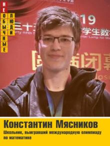 Константин Мясников