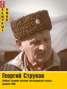 Георгий Струков