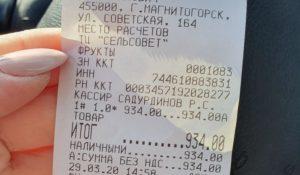 «Имбирь по 2,5 тысячи за кило». Жители Урала жалуются на цены в магазинах