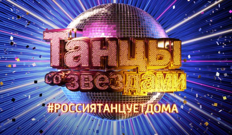 Танцуем дома. Стать участником флэшмоба и попасть в эфир «Россия 1» может каждый