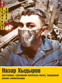 Назар Хыдыров