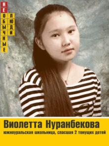 Виолетта Нуранбекова