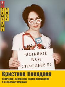 Кристина Покидова