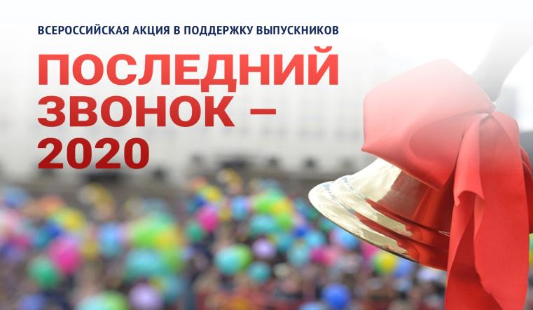 Последний звонок 2020 в Челябинской области. Трансляция праздника