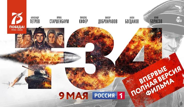 Впервые. Телеканал «Россия» покажет новую версию фильма «Т-34»