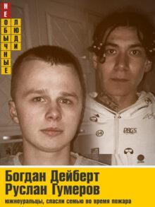Богдан Дейберт и Руслан Гумеров