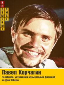 Павел Корчагин