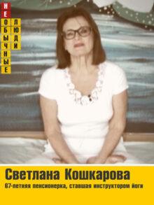 Светлана Кошкарова