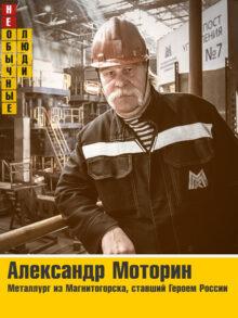 Александр Моторин