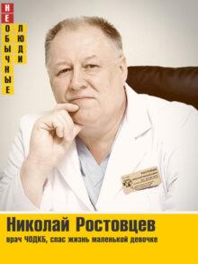 Николай Ростовцев