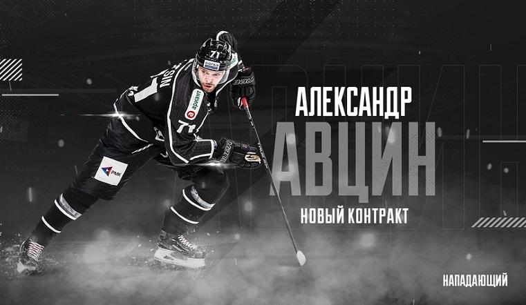 """Агрессия и мощь. """"Трактор"""" подписал контракт с Александром Авциным"""