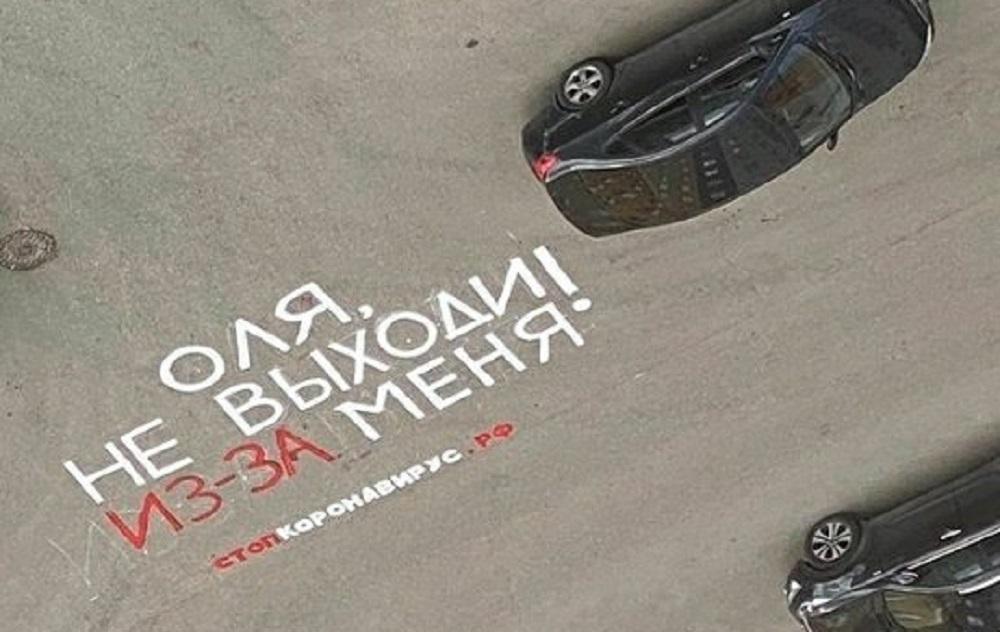 «Оля, не выходи из-за меня». Странные надписи появились во дворах Челябинска