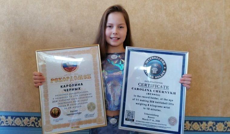 Уральская школьница на самоизоляции установила 18 мировых рекордов